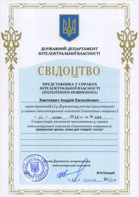 Certificate of Patent Attorney of Ukraine